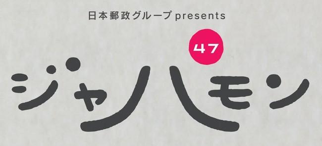 『日本郵政グループ presents ジャパモン』2月21日放送に嵐・松本潤出演 (c)TFM