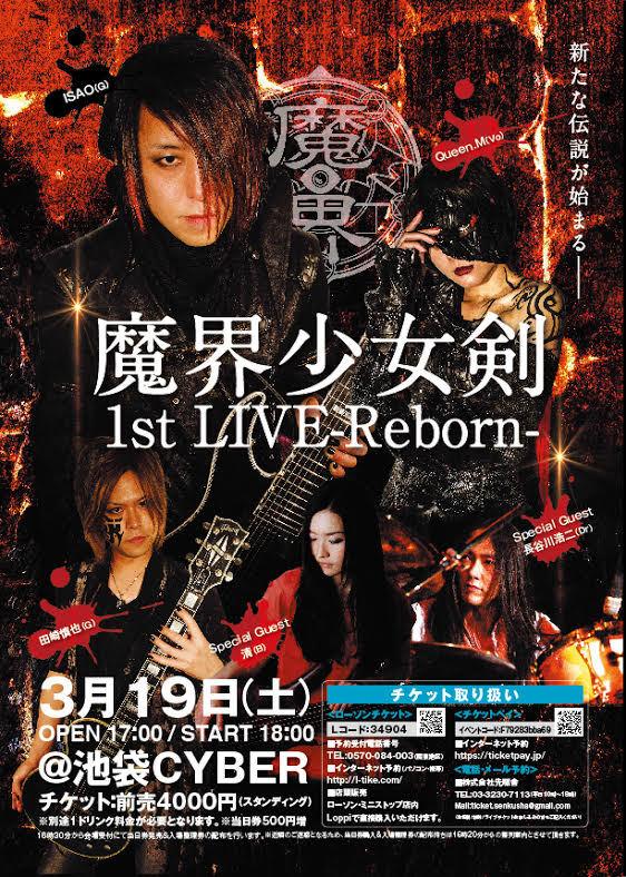 『魔界少女剣 1stLIVE-Reborn-』フライヤー