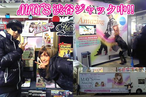 渋谷のレコード店で大々的に展開しているMay's (c)Listen Japan