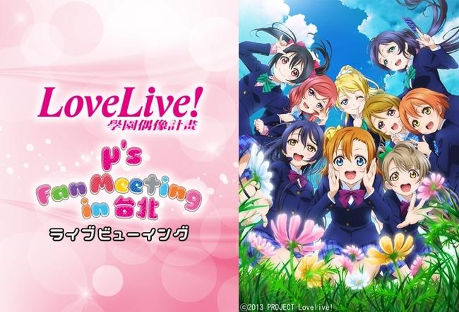 """μ'sの台湾ファンミ""""LoveLive!μ's Fan Meeting in Shanghai&Taipei ~Talk&Live~""""のライブビューイングが決定"""