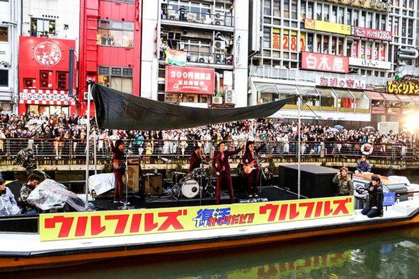 ウルフルズが大阪・道頓堀でゲリラライブを決行! (okmusic UP's)