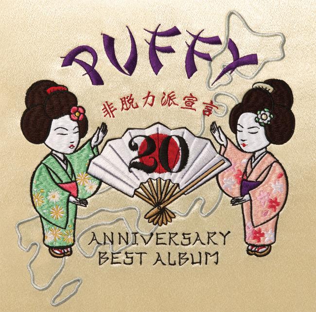 アルバム『20th ANNIVERSARY BEST ALBUM非脱力派宣言』【通常盤】(2CD)