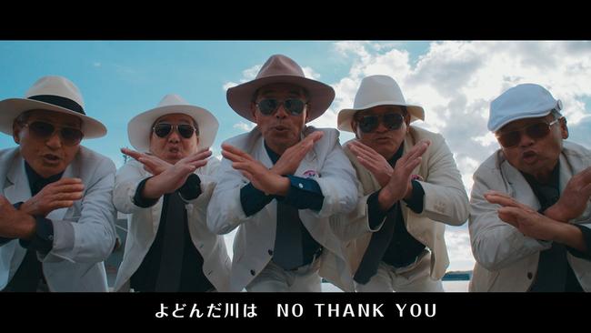 「高齢バンザイ!」MV キャプチャ