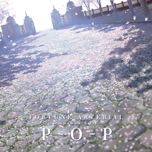 『FORTUNE ARTERIAL-Omnibus Edit-「P-O-P」』ジャケット画像 (C)2009 SIDE CONNECTION Inc. / SHOT MUSIC