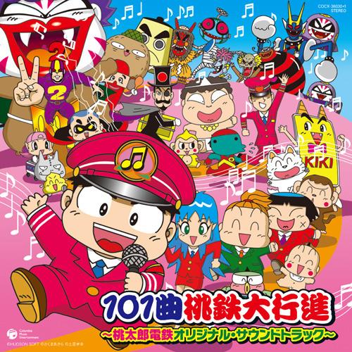 『101曲桃鉄大行進〜桃太郎電鉄オリジナル・サウンドトラック〜』ジャケット画像 (C)2009 HUDSON SOFT