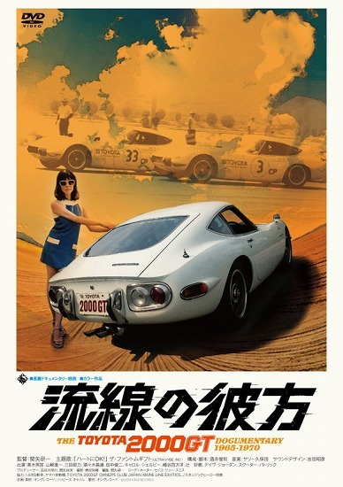 ドキュメンタリー映画『流線の彼方 THE TOYOTA 2000GT DOCUMENTARY 1965-1970』DVD (c)Listen Japan