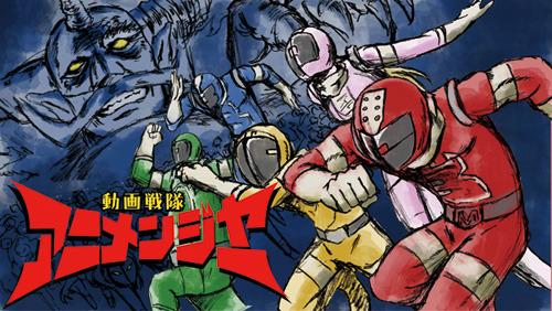 MUSIC ON! TV『動画戦隊!アニメンジャー』 (c)ListenJapan