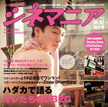 タワーレコード オリジナル特典 「シネマニア」 (okmusic UP\'s)