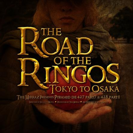 The Mirraz自主企画イベント『PYRAMID de 427〜THE ROAD OF THE RINGOS〜Tokyo to Osaka〜』 (okmusic UP\'s)