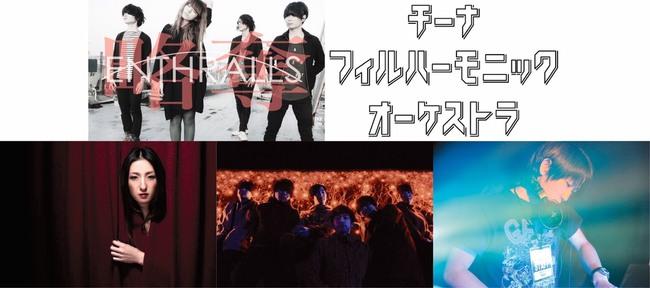 「略奪2016〜眠れない夜に TOUR FINAL〜」