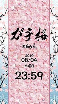 湘南乃風、2010年桜ソング「ガチ桜」 (c)Listen Japan