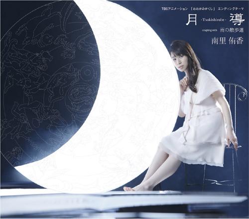 南里侑香「月導-Tsukishirube-」ジャケット画像 (c)ListenJapan