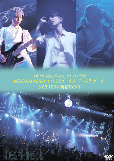 DVD『2015ウィンターツアーファイナル「MEGAMASSO-サイレントガール,オープニングガール-」』