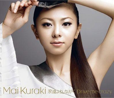 倉木麻衣 両A面シングル「永遠より ながく/Drive me crazy」(通常盤) (c)Listen Japan