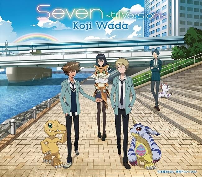 和田光司「Seven~tri.Version~」ジャケット (C)本郷あきよし・東映アニメーション