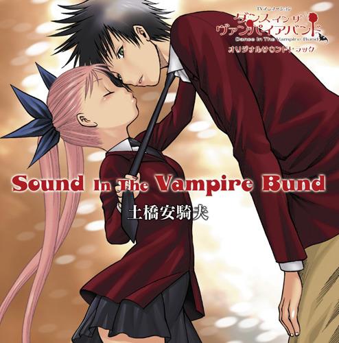 『「ダンス イン ザ ヴァンパイアバンド」オリジナルサウンドトラック「Sound In The Vampire Bund」』ジャケット画像 (C)環望・メディアファクトリー/ヴァンパイアバンド行政府