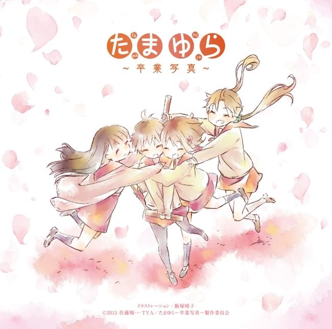 『「たまゆら」主題歌コレクション』ジャケット (C)2015佐藤順一・TYA/たまゆら~卒業写真~製作委員会