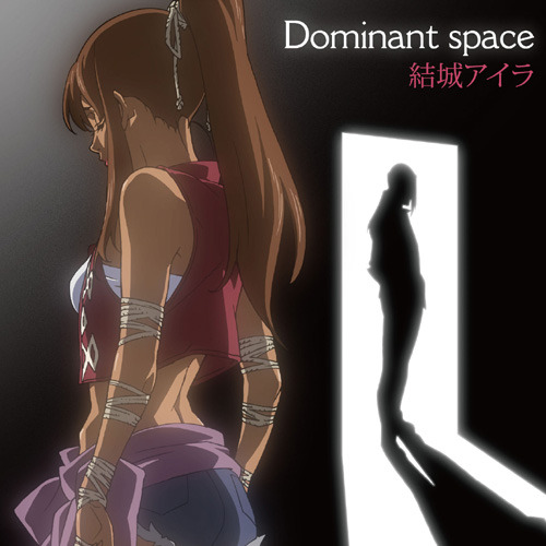 結城アイラ「Dominant space」ジャケット画像 (C)山形石雄・前嶋重機/集英社・バントーラ図書館