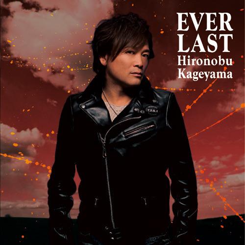 影山ヒロノブ「EVER LAST」ジャケット画像 (c)ListenJapan