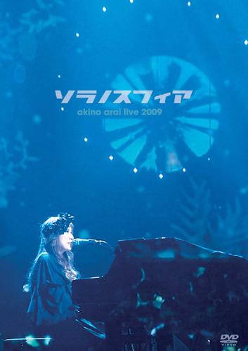 「新居昭乃 LIVE2009 ソラノスフィア」(DVD)ジャケット画像 (c)ListenJapan