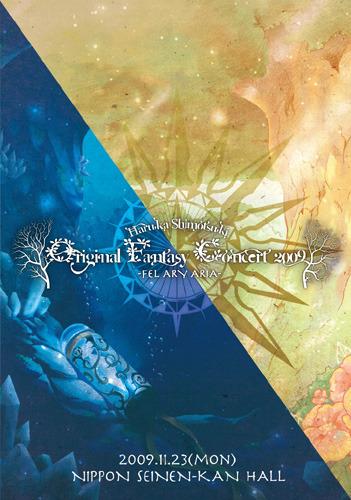 霜月はるか「Haruka Shimotsuki Original Fantasy Concert 2009 -FEL ARY ARIA-」ジャケット画像 (C)TEAM Entertainment Inc./CRAFTSCAPE