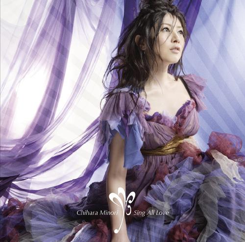 茅原実里『Sing All Love』BD付 初回生産限定盤ジャケット画像 (c)ListenJapan