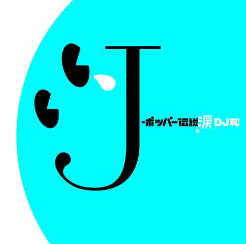 『J-ポッパー伝説涙』 (c)Listen Japan