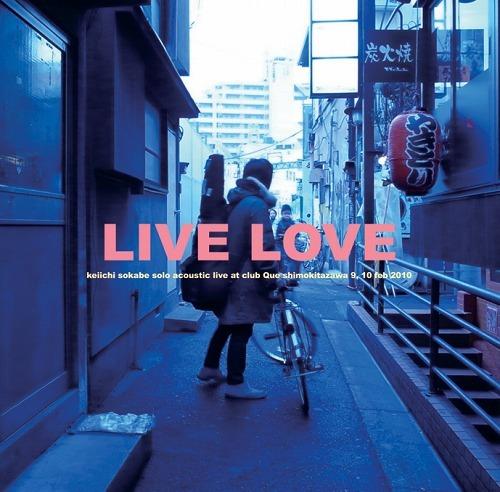曽我部恵一の弾き語りライヴ盤『LIVE LOVE』リリース決定 (c)Listen Japan