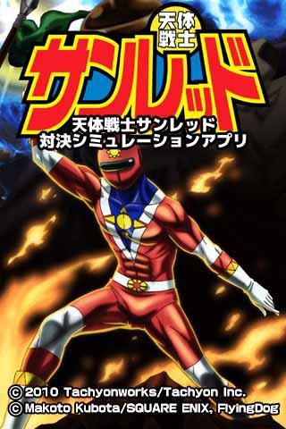 「天体戦士サンレッド」対決シミュレーションアプリ (C)2010 Tachyonworks / Tachyon Inc.,  (C)Makoto Kubota/SQUARE ENIX, FlyingDog