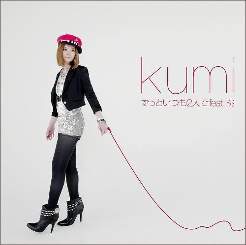 kumi 3rdシングル「ずっといつも2人で feat.桃」 (c)Listen Japan
