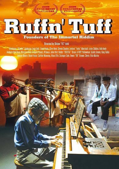 日本人監督によるレゲエ・ドキュメンタリー『Ruffn'Tuff 〜永遠のリディムの創造者たち 〜』 (c)Listen Japan
