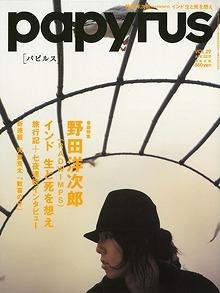 RADWIMPSの野田洋次郎(vo)が文芸カルチャー誌『パピルス』の表紙&巻頭特集に (c)Listen Japan