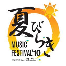 夏びらきFES、今年も開催!! (c)Listen Japan