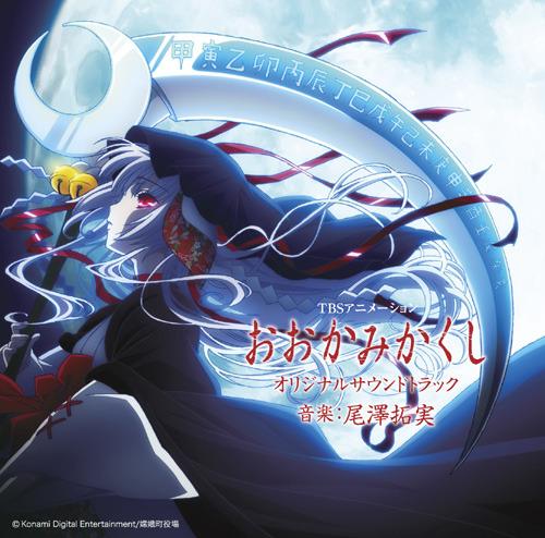 『「おおかみかくし」オリジナルサウンドトラック』ジャケット画像 (C)Konami Digital Entertainment/嫦娥町役場