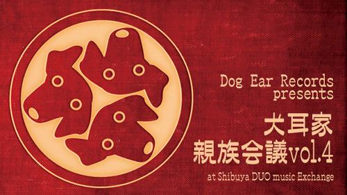 ゲーム音楽ファンにとっては見逃せないイベントになりそうな「犬耳家 親族会議vol.4」 (C) Dog Ear Records. Co., Ltd.