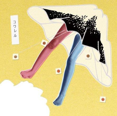 フジロッ久(仮)『コワレル』のジャケット写真 (okmusic UP\'s)