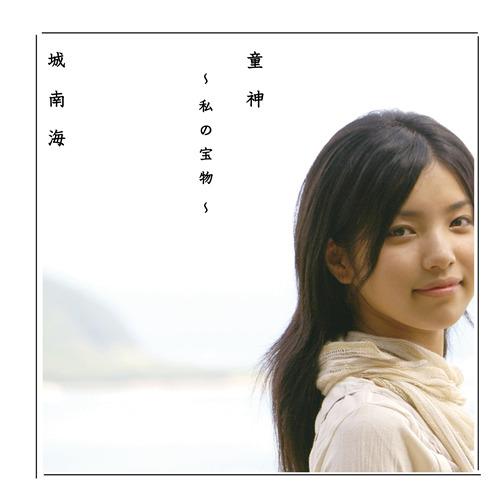 城南海が4月にリリースするシングル「童神 〜私の宝物〜」 (c)Listen Japan
