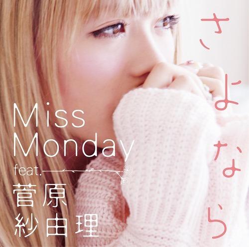 新曲『さよなら feat. 菅原紗由理』が話題のMiss Monday、ワンマンツアー決定. (c)Listen Japan