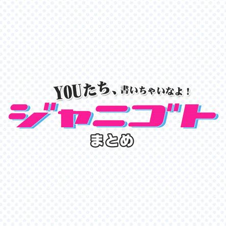 ジャニゴトまとめ (okmusic UP\'s)