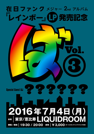 「ば」 Vol.3 (okmusic UP's)