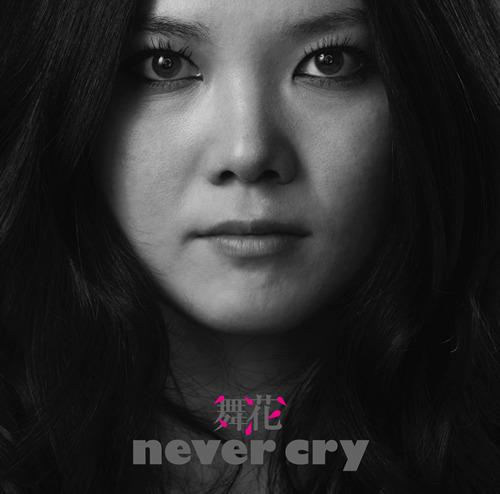 舞花のデビューシングル「never cry」 (c)Listen Japan