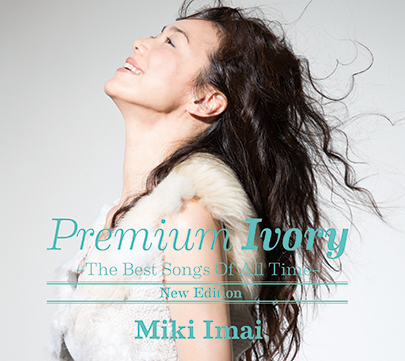 アルバム『Premium Ivory –The Best Songs Of All Time- [New Edition]』 (okmusic UP's)