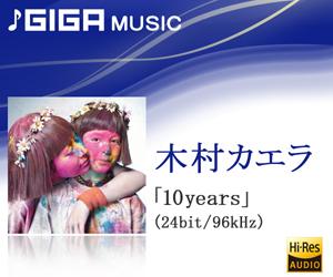 『10years』/木村カエラ (okmusic UP\'s)