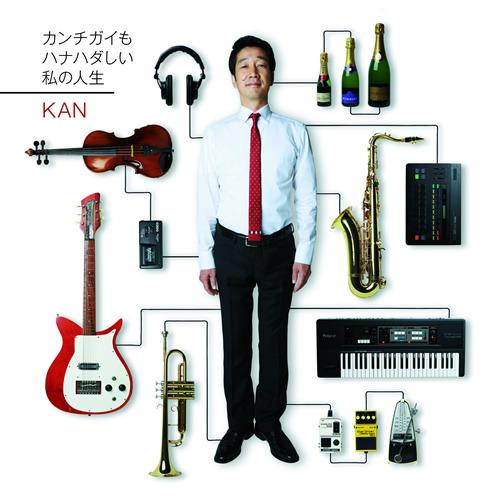 KAN3年7ヶ月ぶりのアルバム『カンチガイもハナハダしい私の人生』 (c)Listen Japan