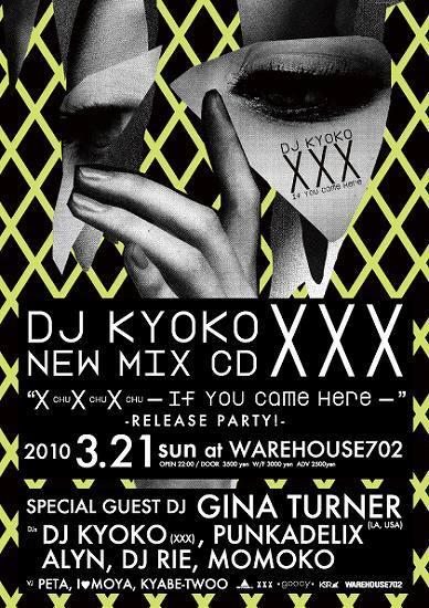 DJ KYOKOのリリース・パーティにGINA TURNER出演 (c)Listen Japan