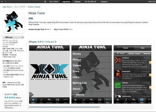 【Ninja Tune】20周年記念アプリ、無料ダウンロード開始 (c)Listen Japan