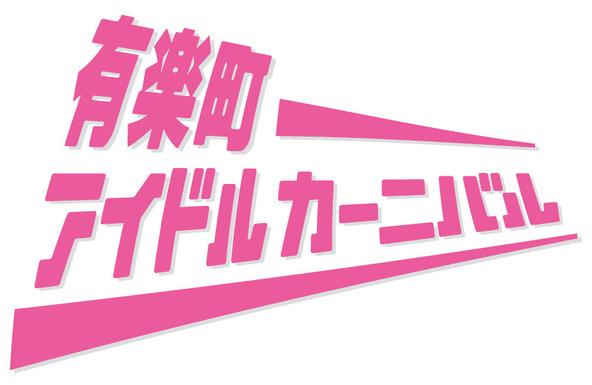 「有楽町アイドルカーニバル」 (okmusic UP's)