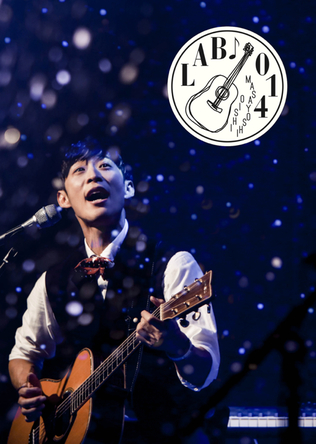 DVD『大石昌良の弾き語りラボツアー2015 東京公演』 (okmusic UP\'s)