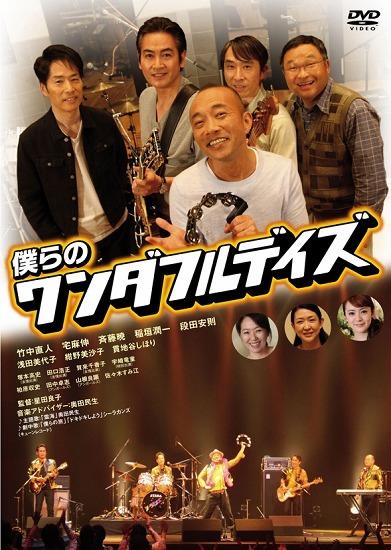 奥田民生がテーマ曲を書き下ろした映画『僕らのワンダフルデイズ』がDVD化 (c)Listen Japan