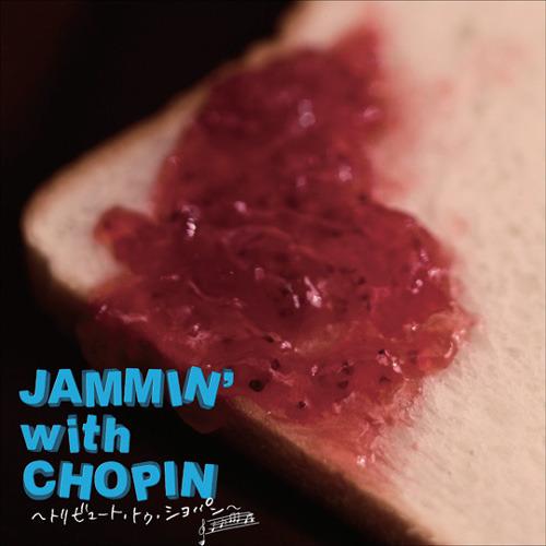 『JAMMIN' with CHOPIN 〜トリビュート・トゥ・ショパン〜』ジャケット画像 (c)ListenJapan